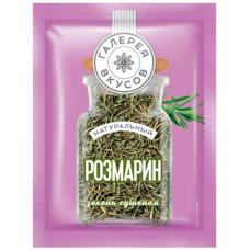 Розмарин  Галерея Вкусов 7 гр